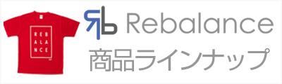 Rebalance商品ラインナップ